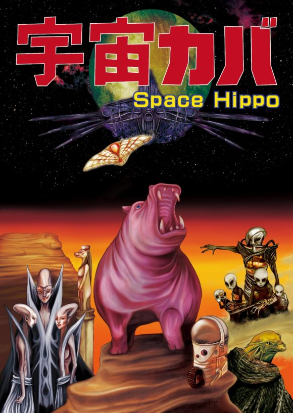 Space Hippo at the Kick and Push Festival